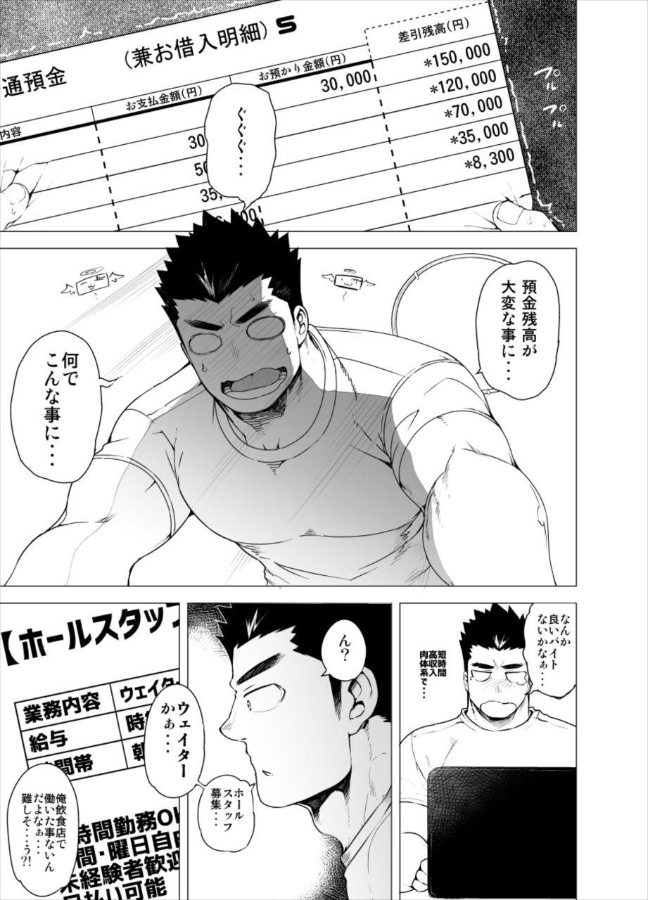【エロ漫画】金がなくて時給5000円のウェイターのバイトをすることになった男。そのバイトななんと…【anything エロ同人誌】 002