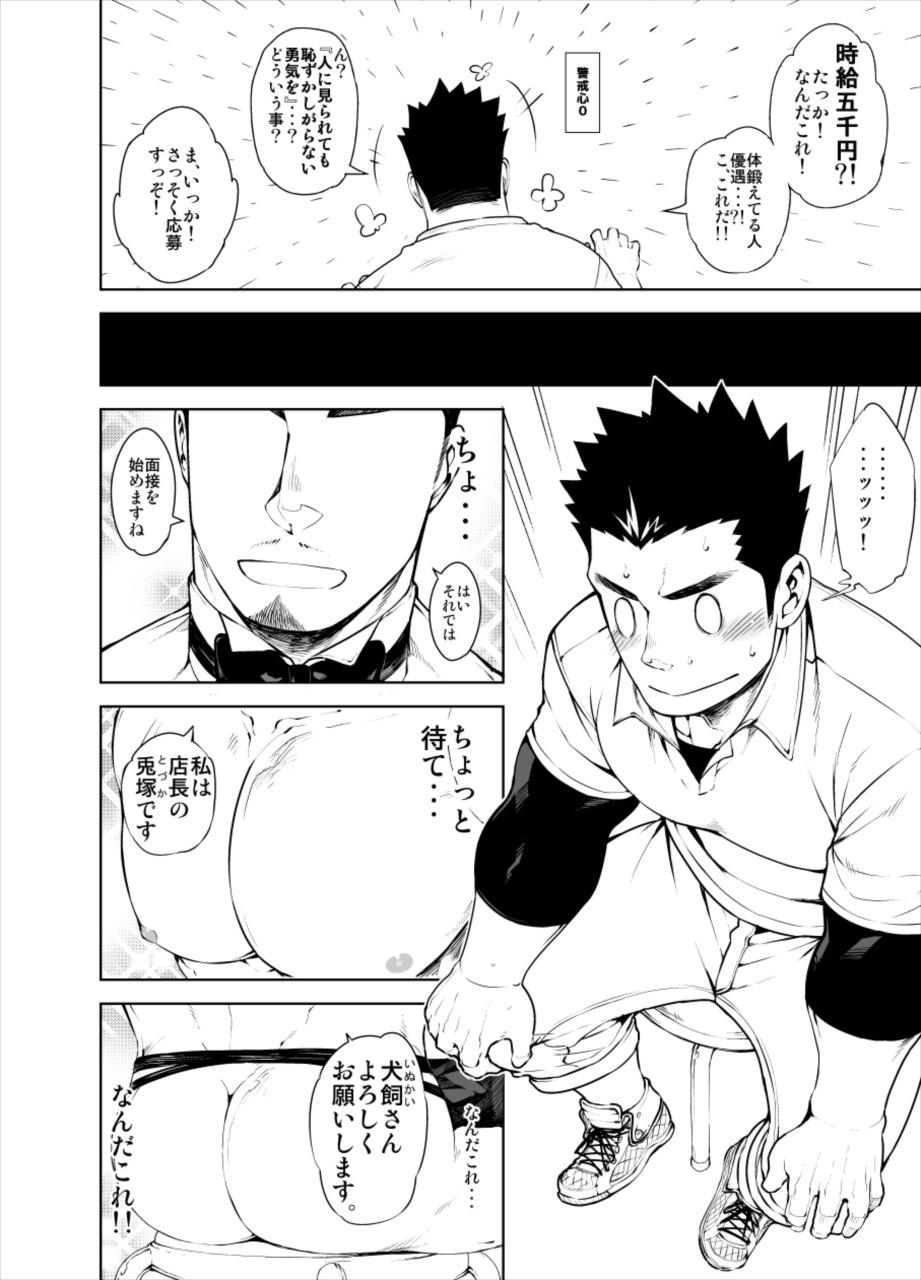 【エロ漫画】金がなくて時給5000円のウェイターのバイトをすることになった男。そのバイトななんと…【anything エロ同人誌】 003