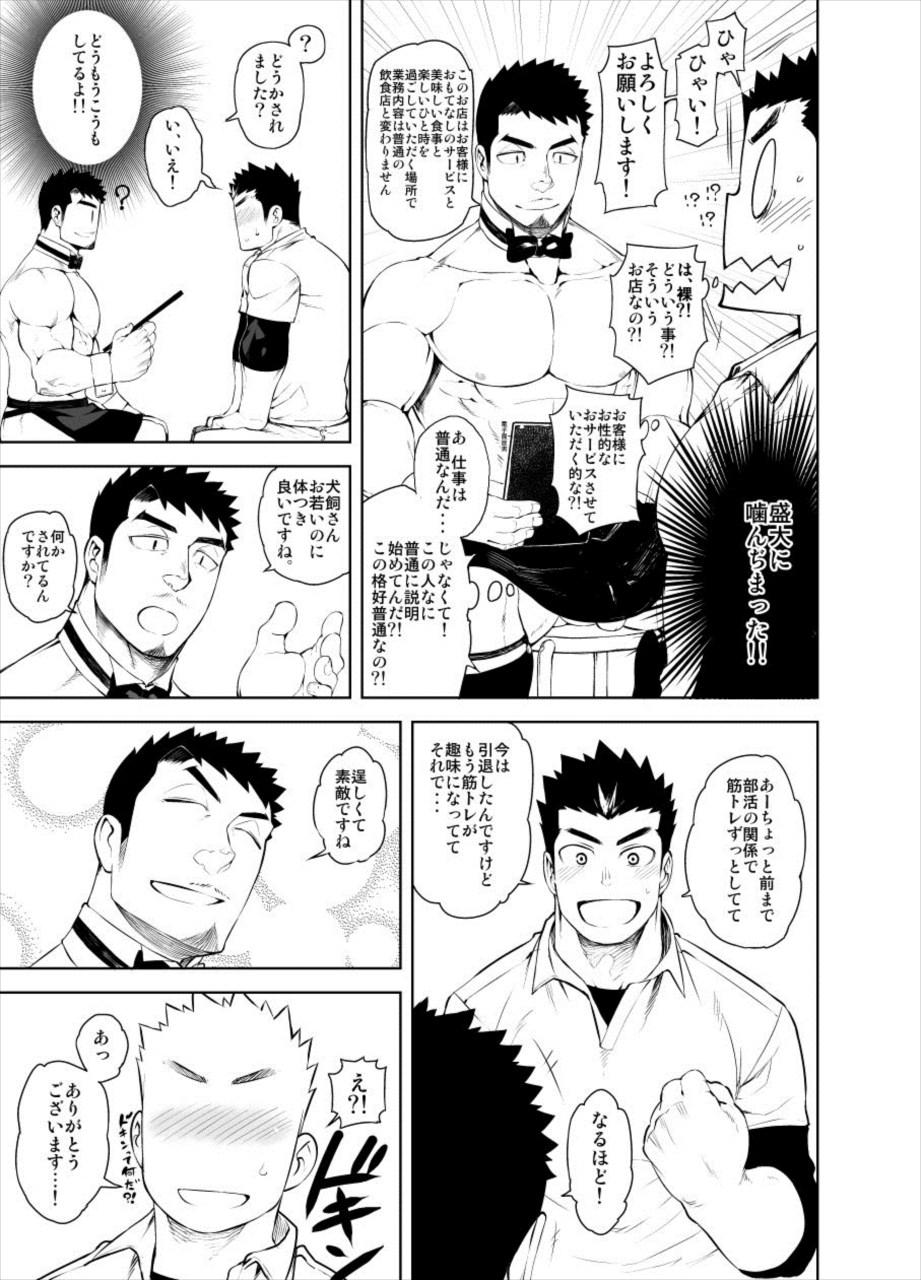 【エロ漫画】金がなくて時給5000円のウェイターのバイトをすることになった男。そのバイトななんと…【anything エロ同人誌】 004