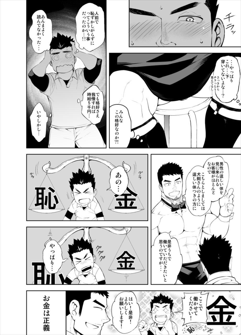 【エロ漫画】金がなくて時給5000円のウェイターのバイトをすることになった男。そのバイトななんと…【anything エロ同人誌】 005