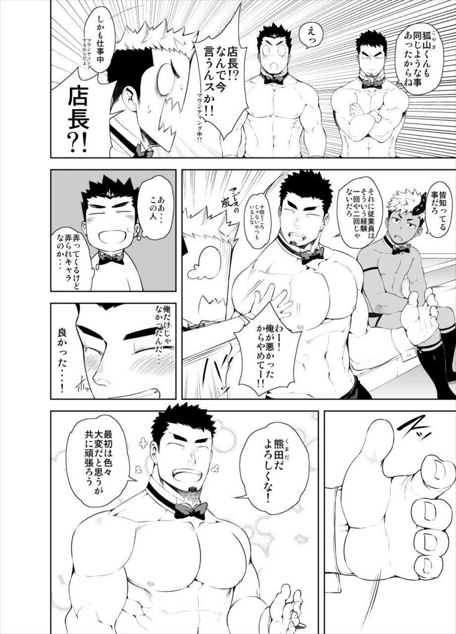 【エロ漫画】金がなくて時給5000円のウェイターのバイトをすることになった男。そのバイトななんと…【anything エロ同人誌】 015