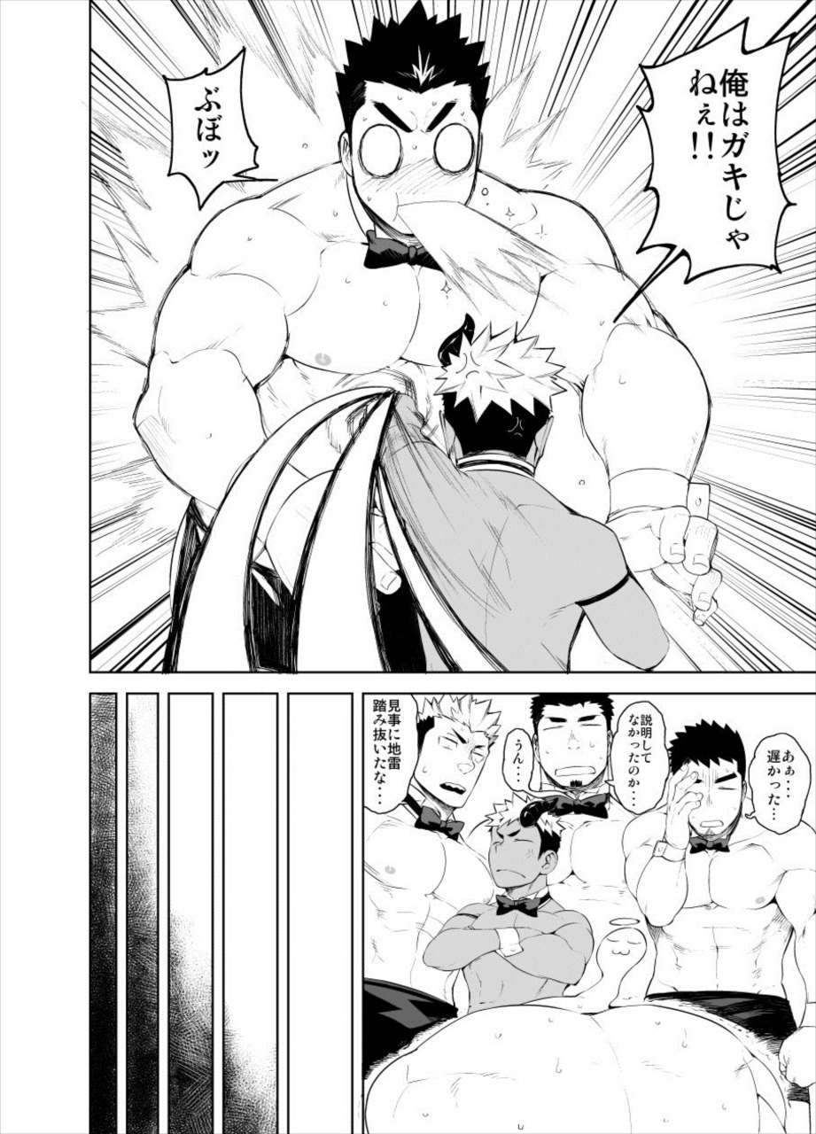 【エロ漫画】金がなくて時給5000円のウェイターのバイトをすることになった男。そのバイトななんと…【anything エロ同人誌】 017