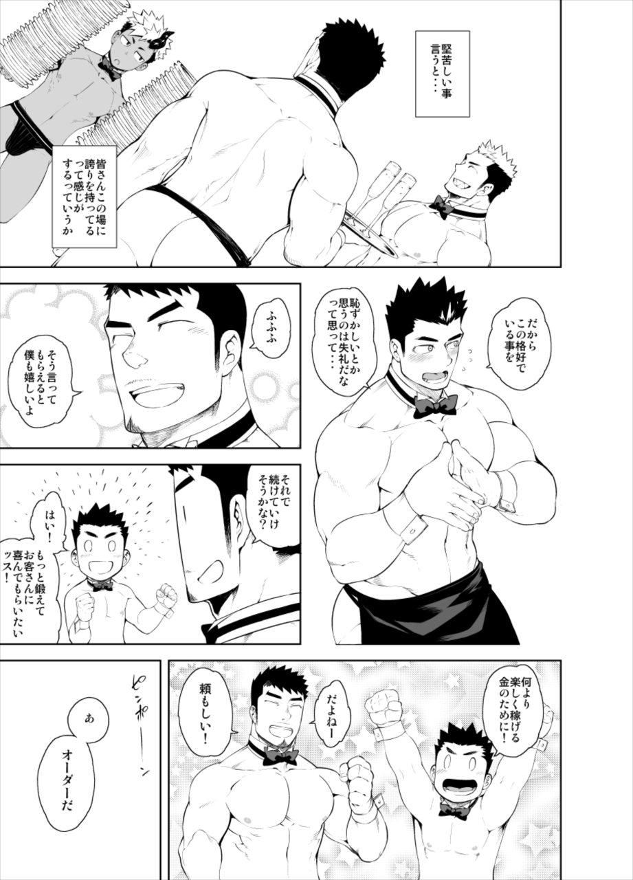 【エロ漫画】金がなくて時給5000円のウェイターのバイトをすることになった男。そのバイトななんと…【anything エロ同人誌】 022