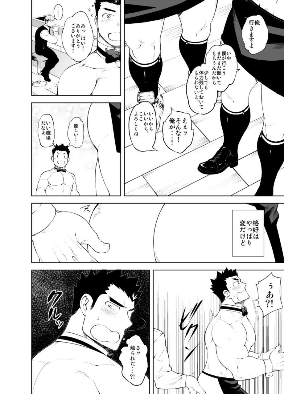 【エロ漫画】金がなくて時給5000円のウェイターのバイトをすることになった男。そのバイトななんと…【anything エロ同人誌】 023