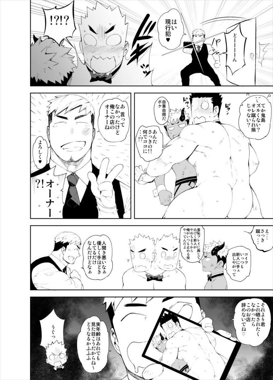 【エロ漫画】金がなくて時給5000円のウェイターのバイトをすることになった男。そのバイトななんと…【anything エロ同人誌】 041