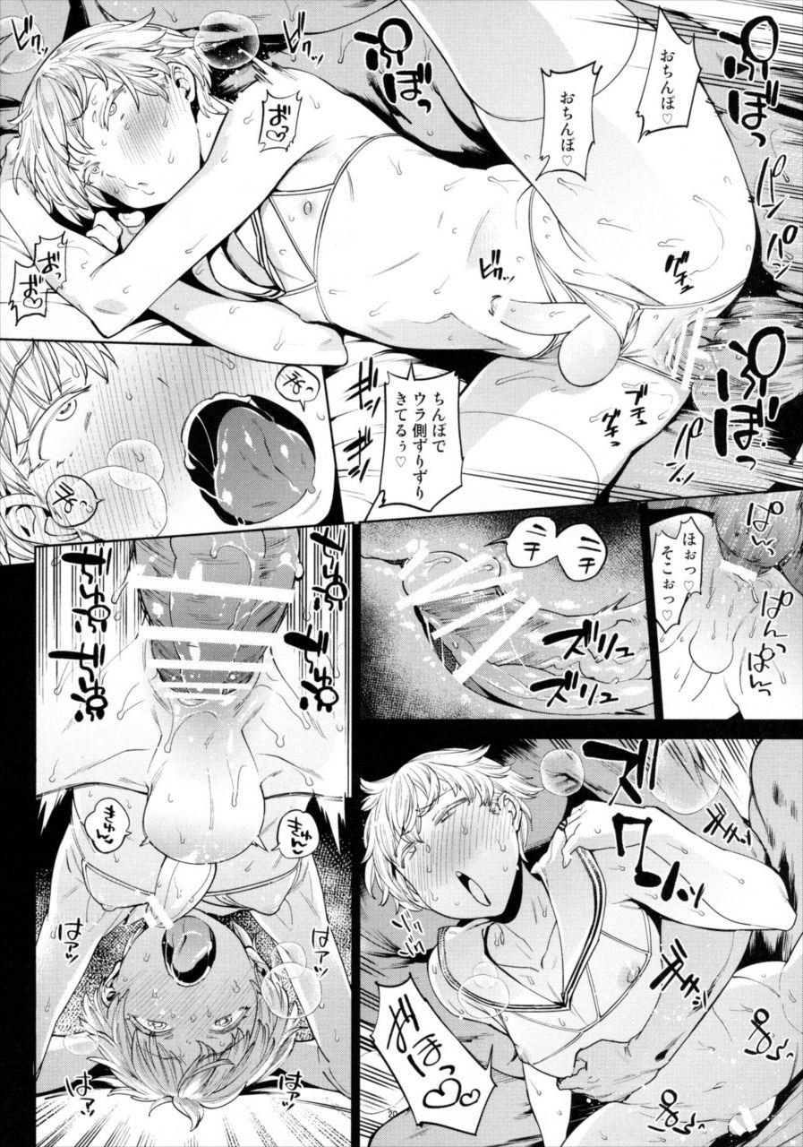 【エロ同人誌 艦これ】コートを脱いでお兄さんを誘うようにディープキスをする美少年ww【MarioAlmanac エロ漫画】 019