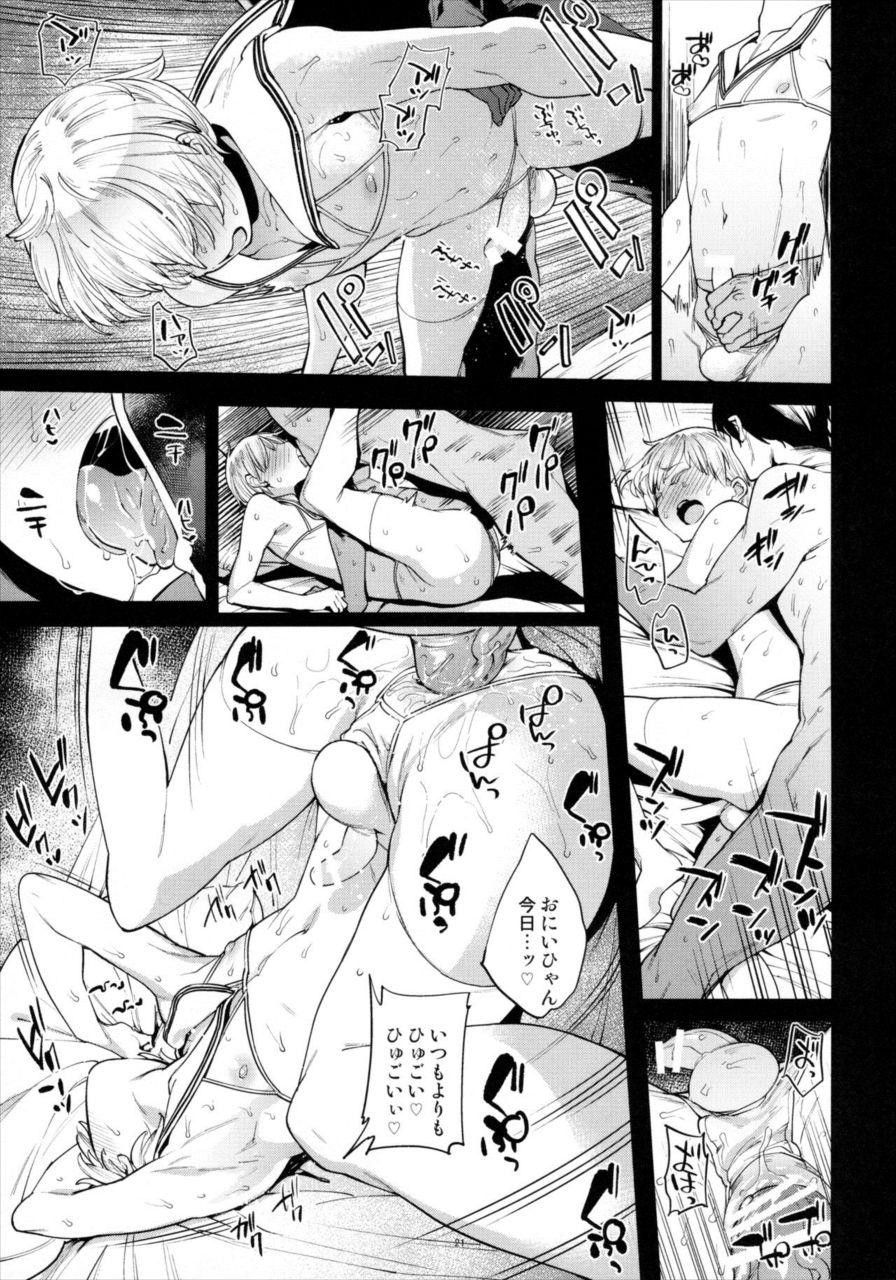 【エロ同人誌 艦これ】コートを脱いでお兄さんを誘うようにディープキスをする美少年ww【MarioAlmanac エロ漫画】 020