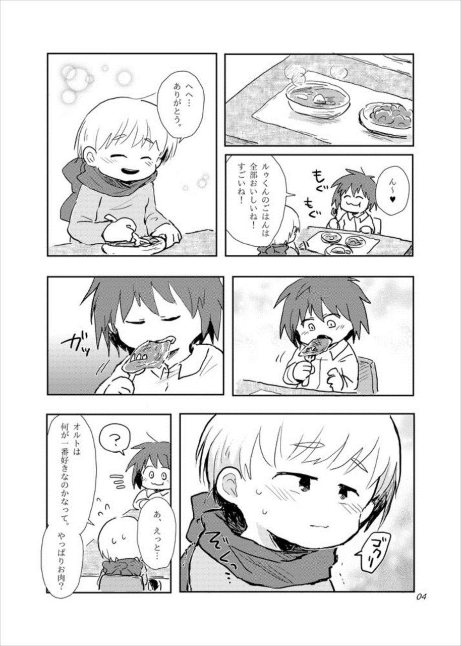 【エロ漫画】何でも食べちゃうアブノーマルなオルトくんはルゥくんを食べる前にフェラチオしたりセックスするww【エロ同人誌】 004