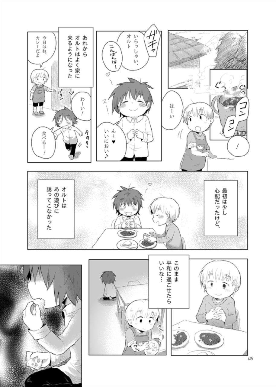 【エロ漫画】ショタ同士でセックスするオルトくんとルゥくんwwしかしオルトくんは人外で…【エロ同人誌】 006
