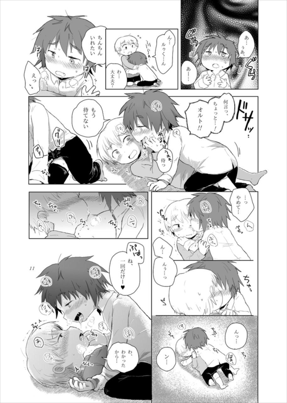 【エロ漫画】ショタ同士でセックスするオルトくんとルゥくんwwしかしオルトくんは人外で…【エロ同人誌】 009