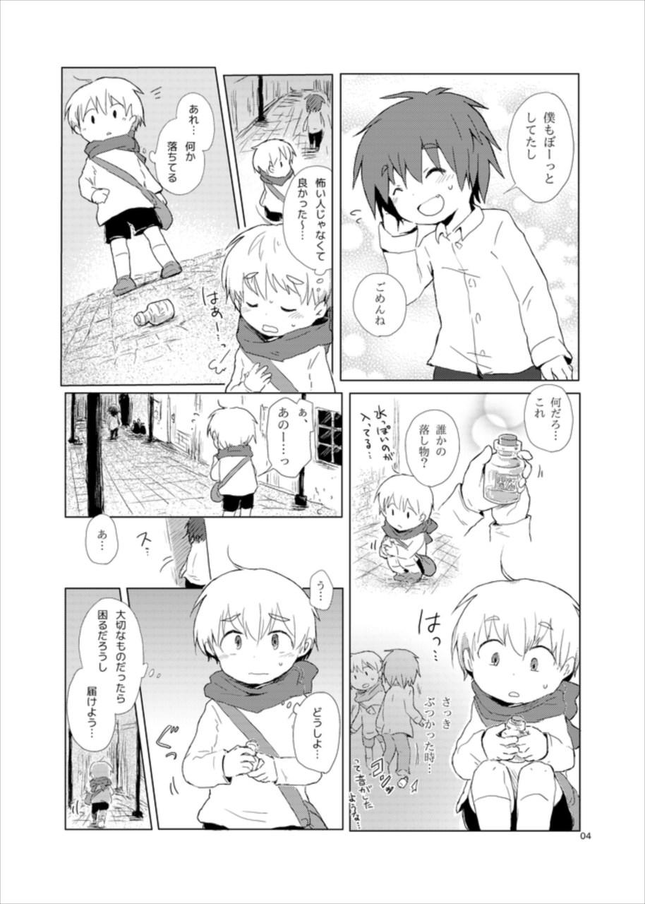 【BL同人誌】ショタっ子のルゥ君が帰り道にぶつかってしまったオルト君にレイプされてしまう!!【オリジナル】 003
