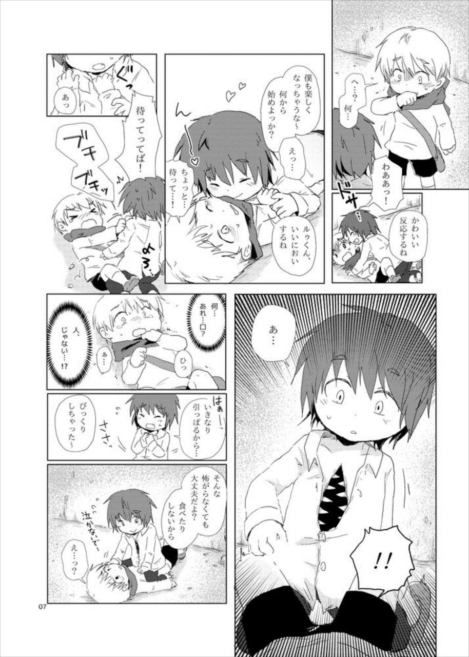 【BL同人誌】ショタっ子のルゥ君が帰り道にぶつかってしまったオルト君にレイプされてしまう!!【オリジナル】 006