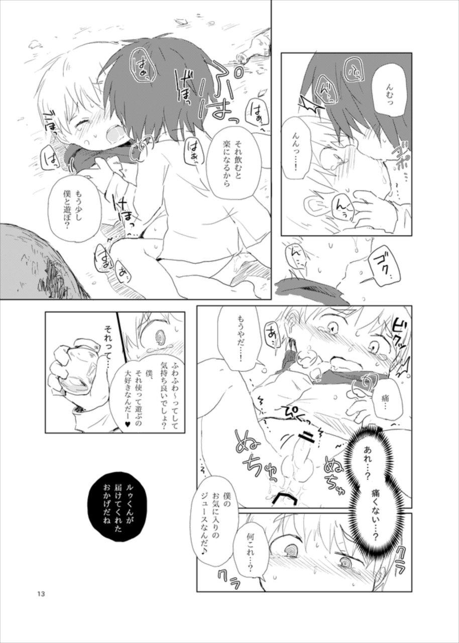 【BL同人誌】ショタっ子のルゥ君が帰り道にぶつかってしまったオルト君にレイプされてしまう!!【オリジナル】 012