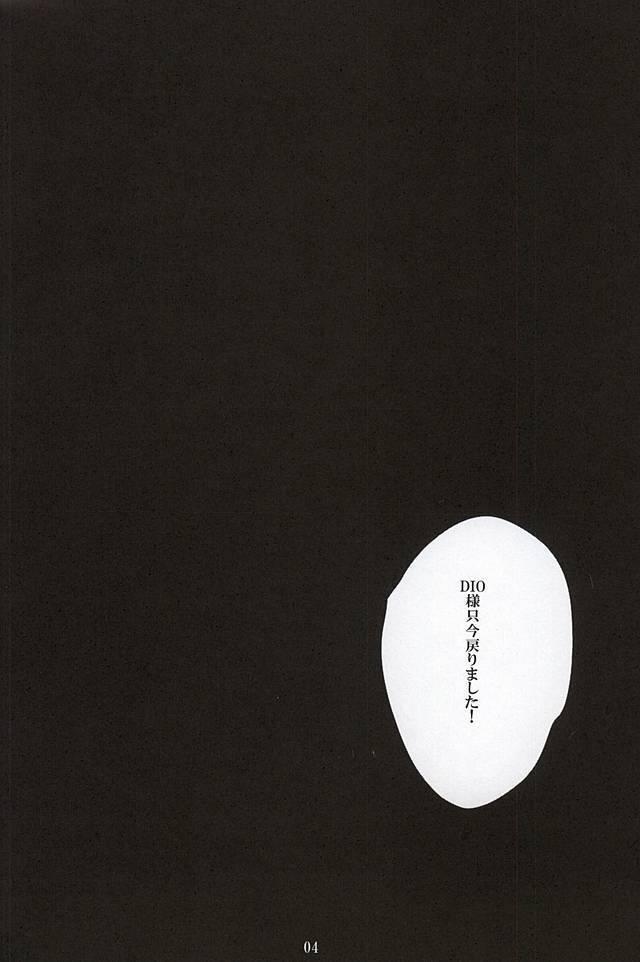 【エロ同人誌 ジョジョ】童貞モブにアナルファックされてよがりまくっちゃうDIOwww【蒸かし芋 エロ漫画】 002