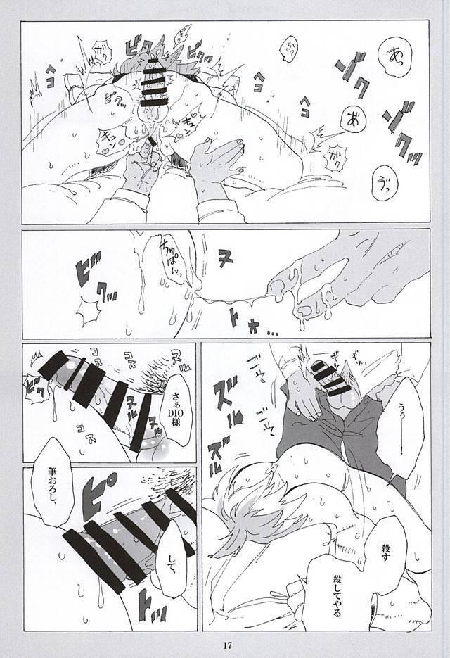 【エロ同人誌 ジョジョ】童貞モブにアナルファックされてよがりまくっちゃうDIOwww【蒸かし芋 エロ漫画】 015