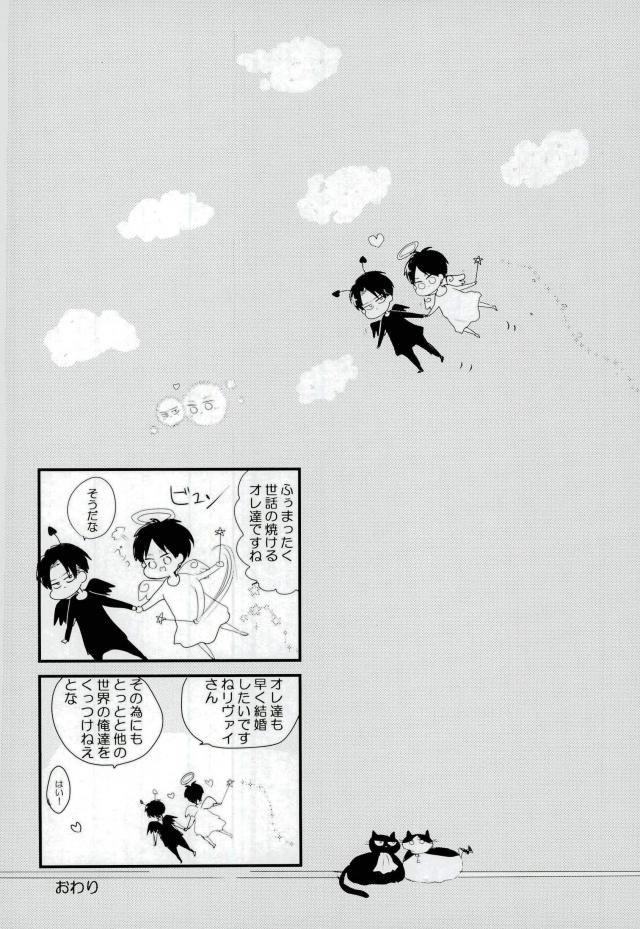 【エロ同人誌 進撃の巨人】変な部屋に迷い込んでしまったリヴァイとエレン。降ってきた紙に書いてあったのは「イチャイチャしないとでられません」【ピリカ エロ漫画】 045
