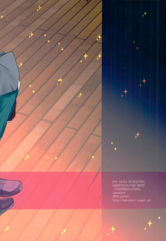 【エロ同人誌 ヒロアカ】催眠にかかってしまった緑谷が催眠をとくために太鼓を叩いてたら一発一発に快楽を感じてしまい…【アンビエント エロ漫画】 024
