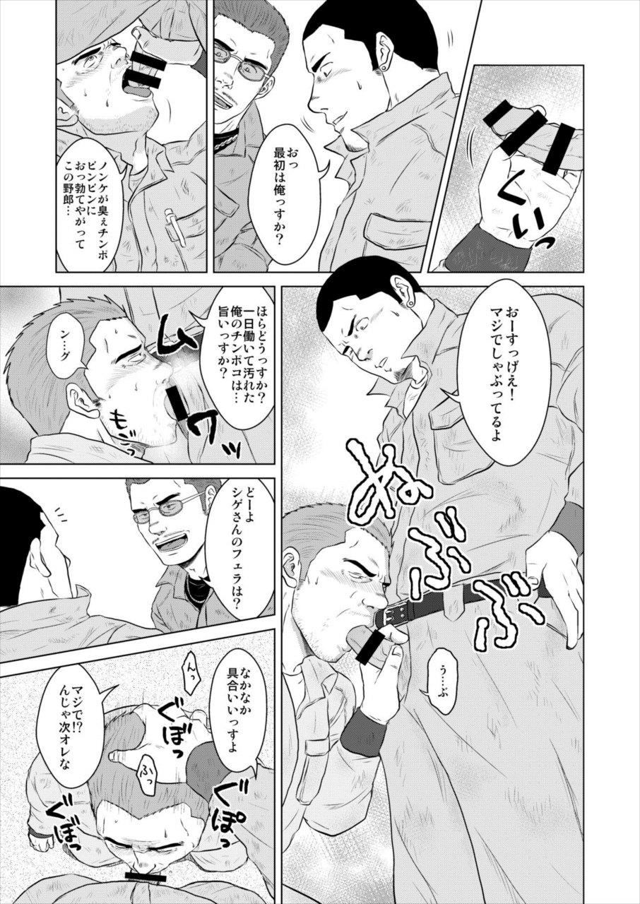 【エロ漫画】ガテンオヤジのシゲさんが乱交セックスで中出し輪姦されちゃってるよwww【ひまじにずむ エロ同人誌】 006