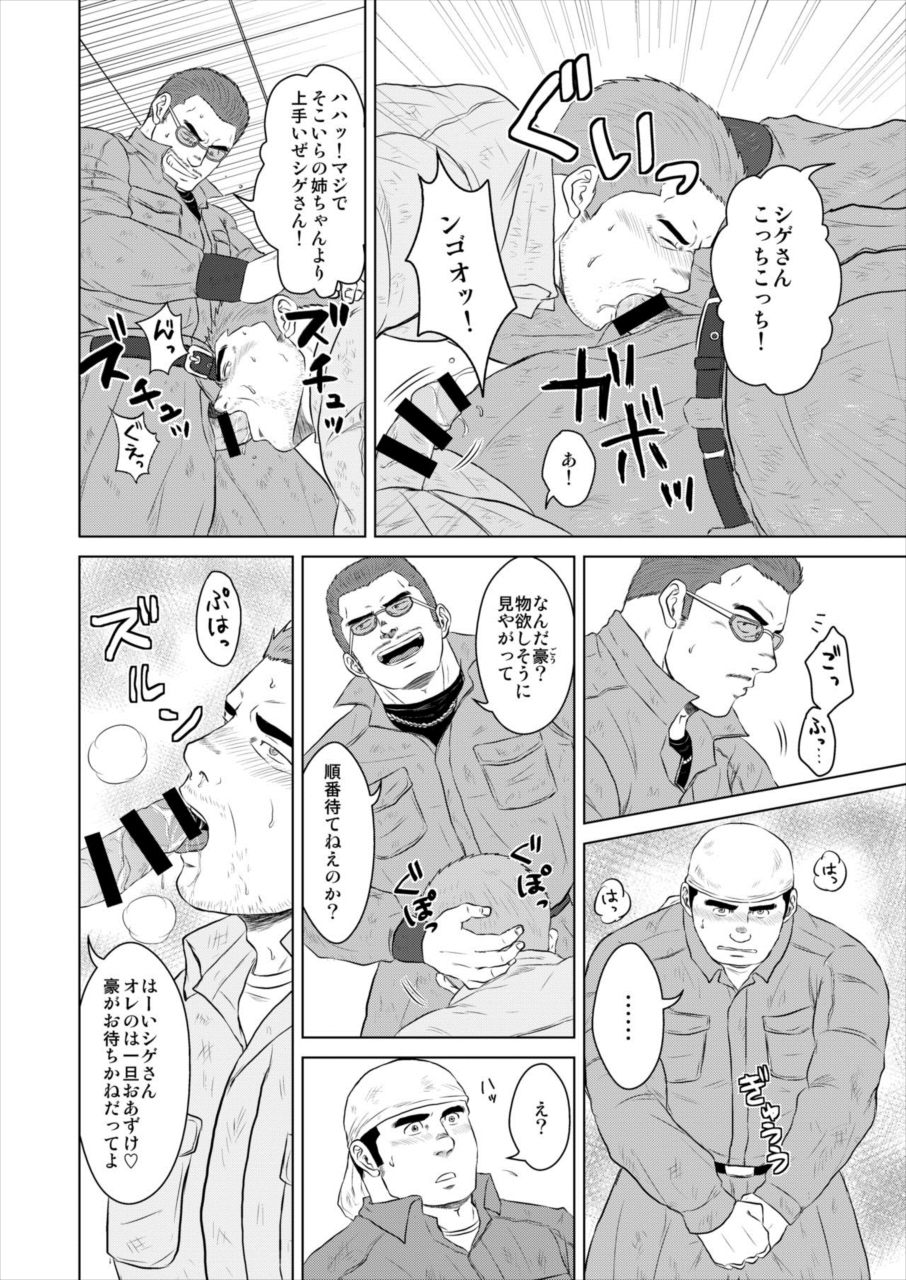 【エロ漫画】ガテンオヤジのシゲさんが乱交セックスで中出し輪姦されちゃってるよwww【ひまじにずむ エロ同人誌】 007