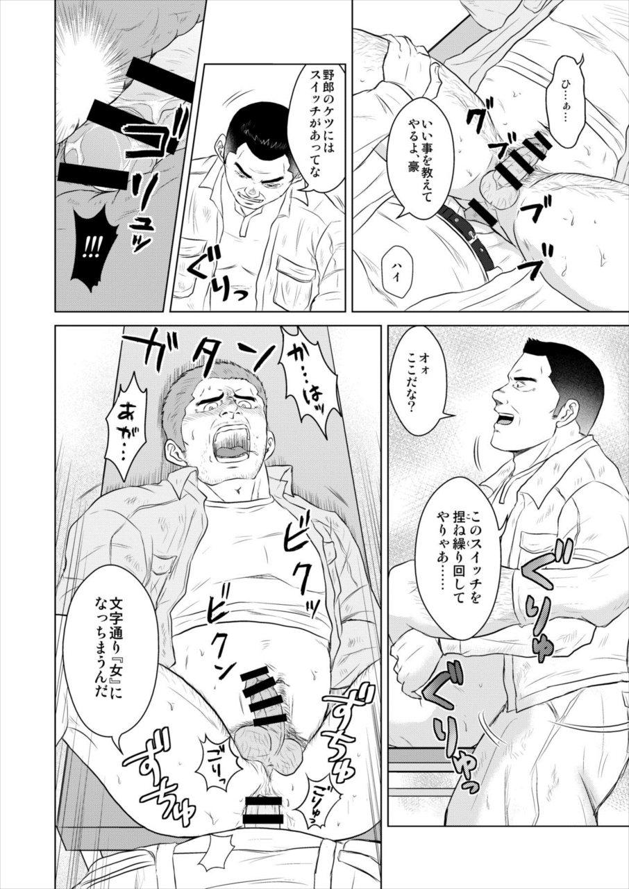 【エロ漫画】ガテンオヤジのシゲさんが乱交セックスで中出し輪姦されちゃってるよwww【ひまじにずむ エロ同人誌】 013