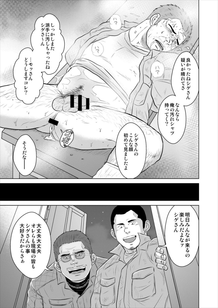 【エロ漫画】ガテンオヤジのシゲさんが乱交セックスで中出し輪姦されちゃってるよwww【ひまじにずむ エロ同人誌】 020