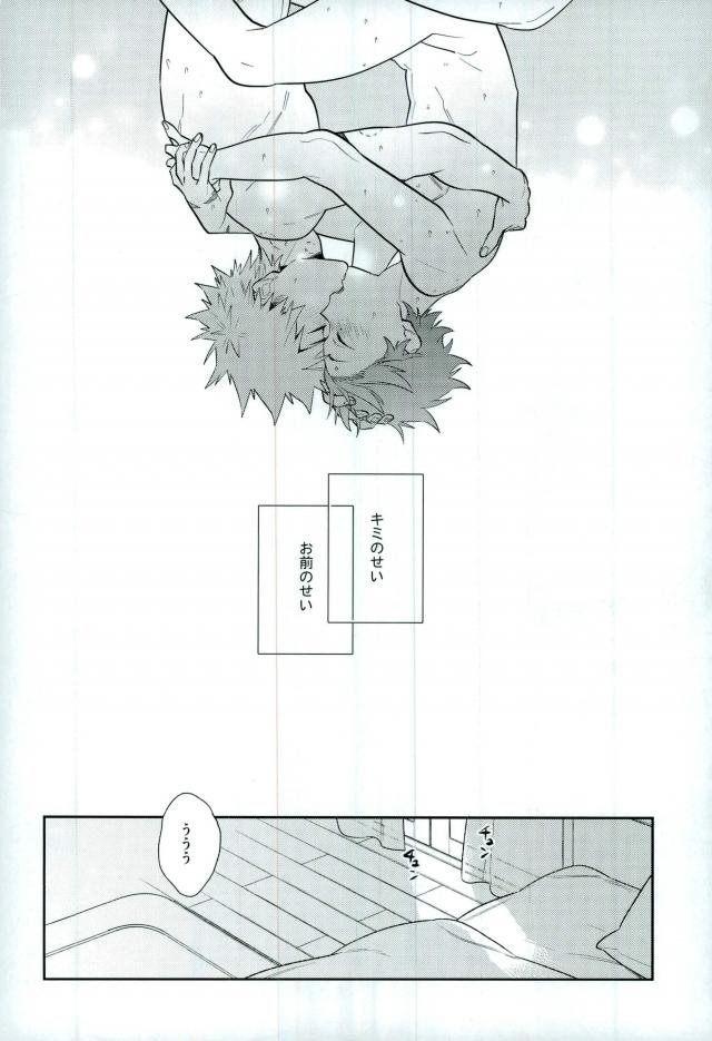 【エロ同人誌 ヒロアカ】初めてのエッチから二週間…抱いて欲しいのに手を出してくれない勝己。【CP! エロ漫画】 037