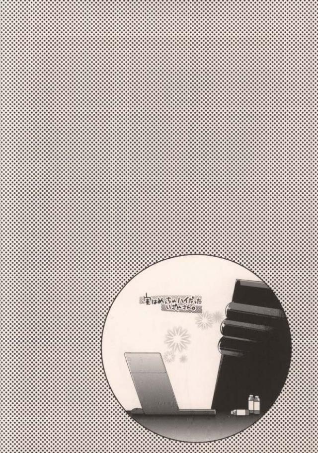【エロ同人誌 デュラララ!!】平和島静雄が折原臨也にオナニー見られて24時間耐久ペッティング開幕!【Inevibot エロ漫画】 021