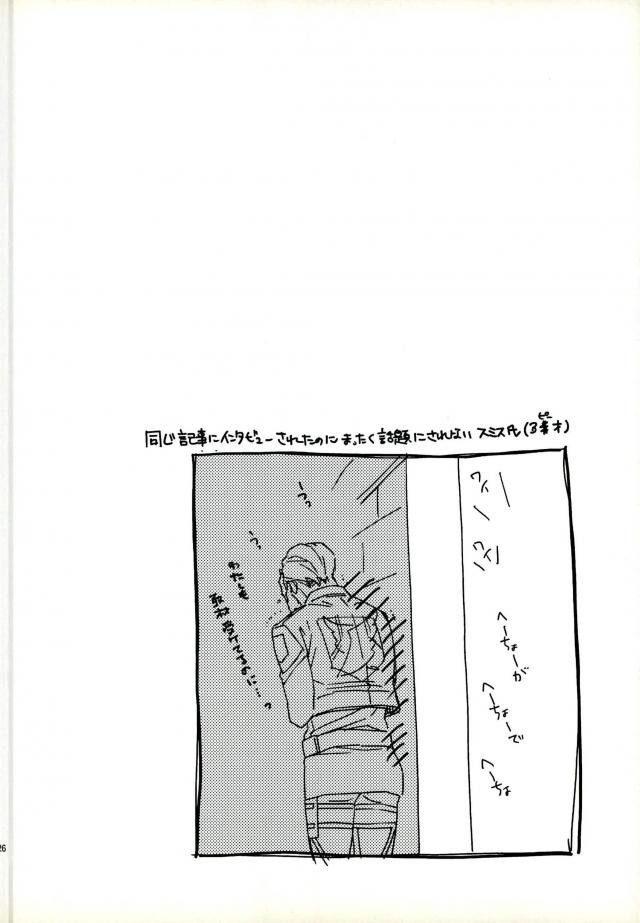 【エロ同人誌 進撃の巨人】噂は色々あるけど本当の兵長って?本当のリヴァイ兵長はエルヴィンしか知らない!!【BREAKMISSION エロ漫画】 023