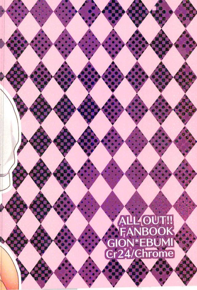【エロ同人誌 ALL OUT!!】お風呂で江文がパイパンなのを見てトイレでオナニーしちゃう祇園ww【Cr24 エロ漫画】 033