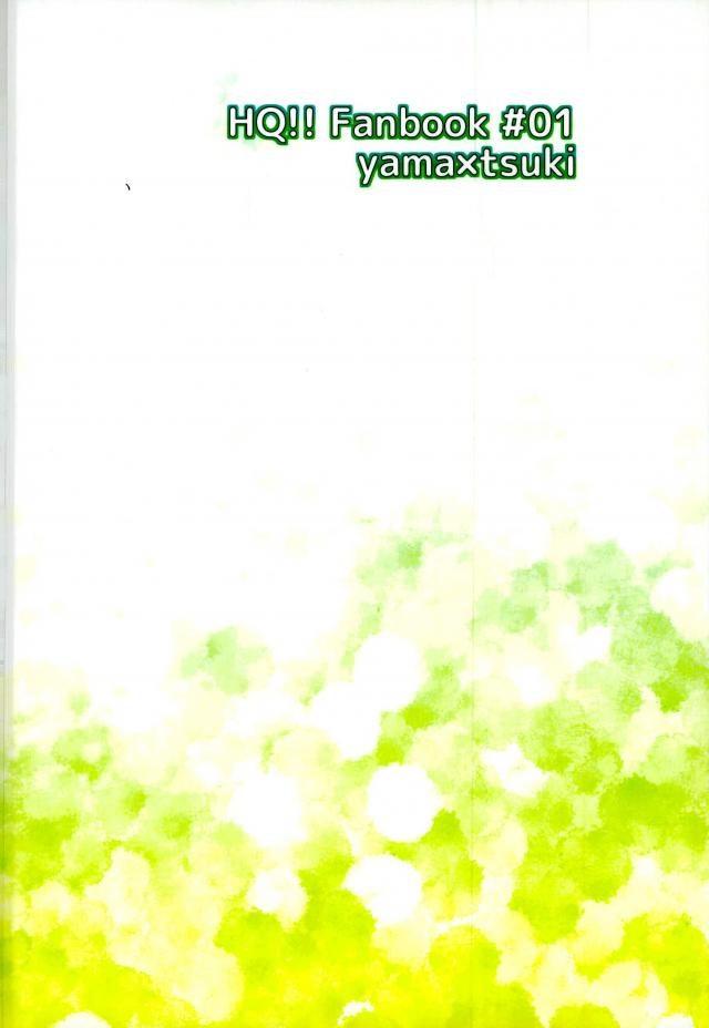 【エロ同人誌 ハイキュー!!】月島蛍の幼なじみから恋人に昇格した山口忠が前も後ろも自分で開発してセックスしちゃうw【ニクアテ エロ漫画】 030