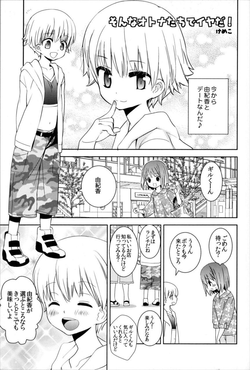 【エロ同人誌 Fate/Zero】由紀香とのデートをコトミネに邪魔されたギルくんが媚薬を塗られてフェラでイカされ…【エロ漫画】 002