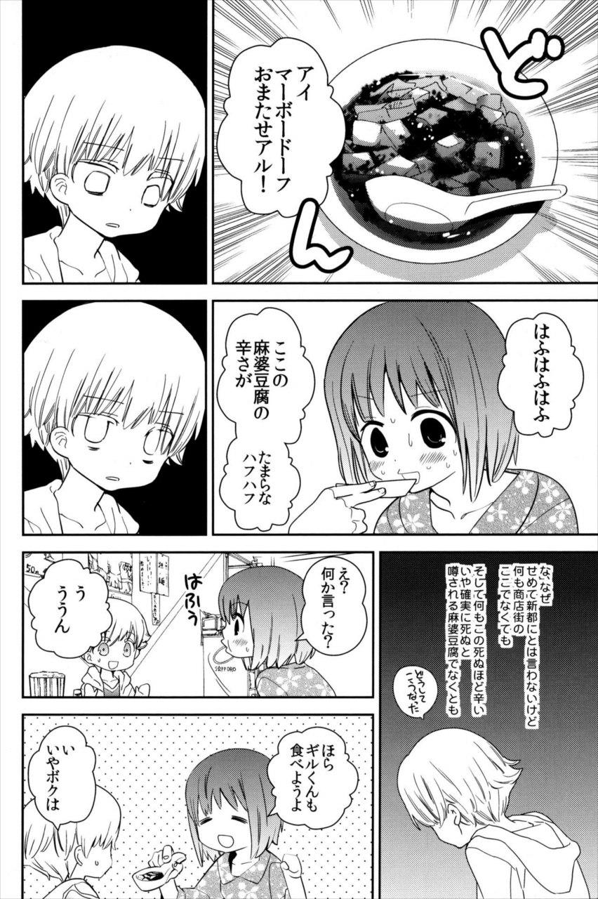 【エロ同人誌 Fate/Zero】由紀香とのデートをコトミネに邪魔されたギルくんが媚薬を塗られてフェラでイカされ…【エロ漫画】 003