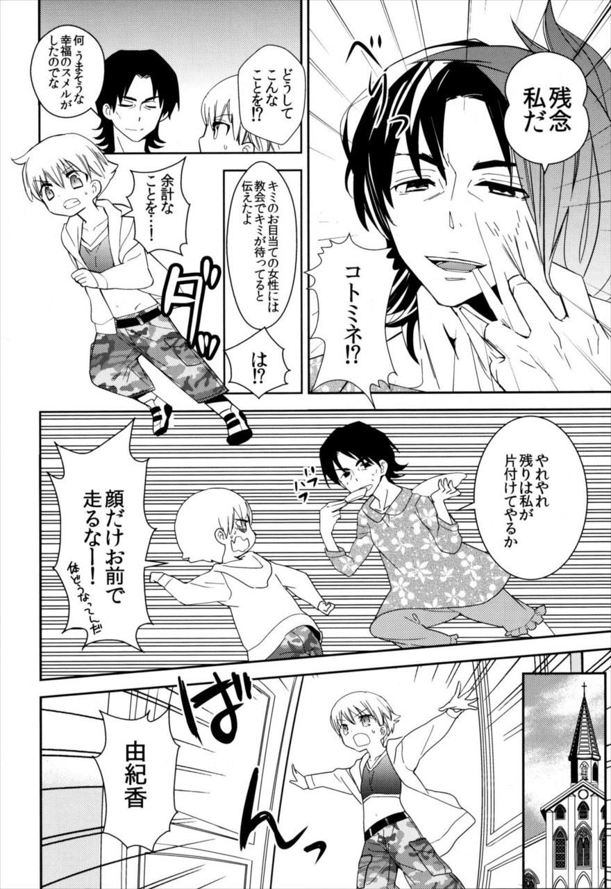 【エロ同人誌 Fate/Zero】由紀香とのデートをコトミネに邪魔されたギルくんが媚薬を塗られてフェラでイカされ…【エロ漫画】 005