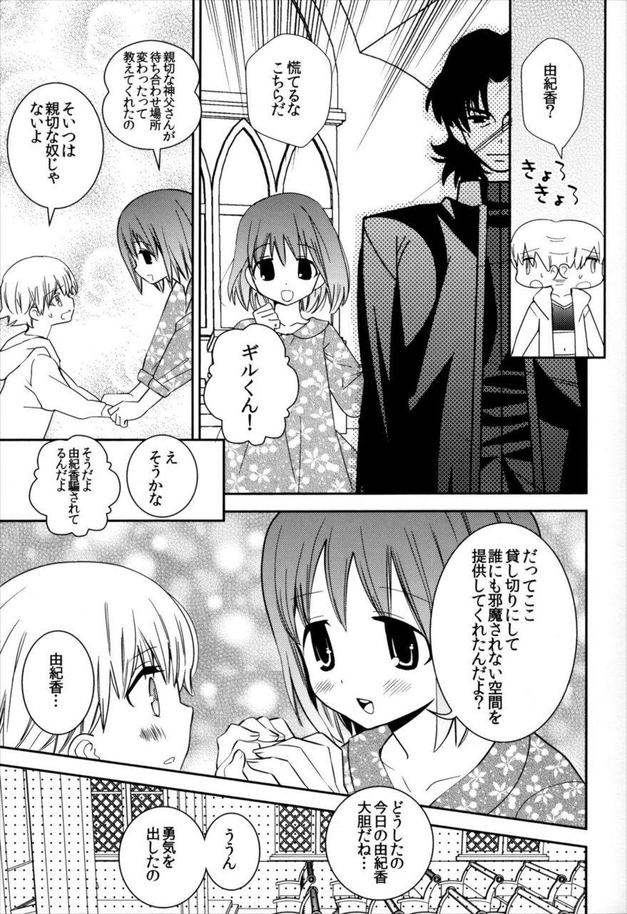 【エロ同人誌 Fate/Zero】由紀香とのデートをコトミネに邪魔されたギルくんが媚薬を塗られてフェラでイカされ…【エロ漫画】 006
