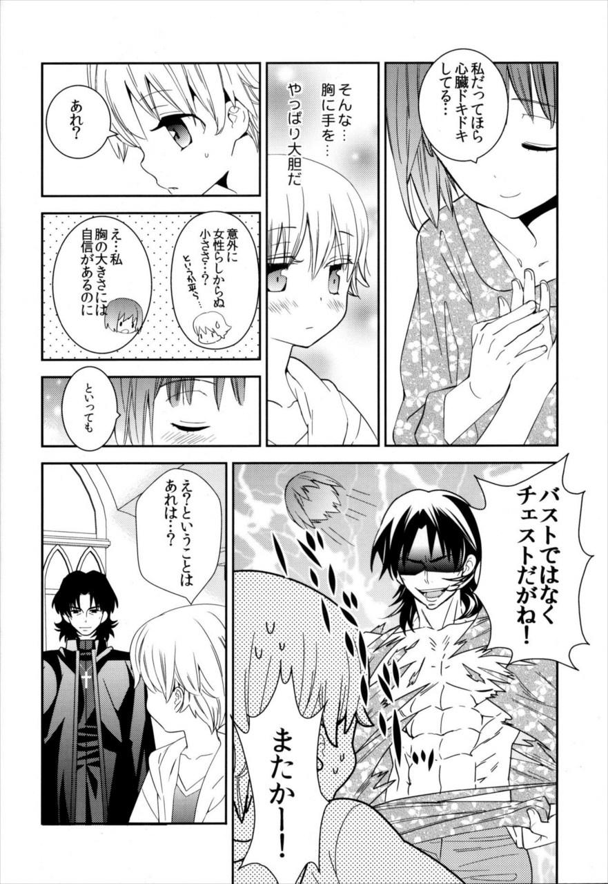 【エロ同人誌 Fate/Zero】由紀香とのデートをコトミネに邪魔されたギルくんが媚薬を塗られてフェラでイカされ…【エロ漫画】 007