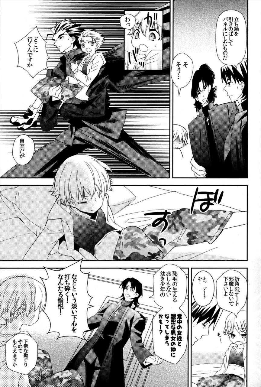 【エロ同人誌 Fate/Zero】由紀香とのデートをコトミネに邪魔されたギルくんが媚薬を塗られてフェラでイカされ…【エロ漫画】 008