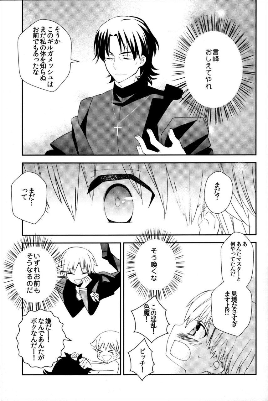 【エロ同人誌 Fate/Zero】由紀香とのデートをコトミネに邪魔されたギルくんが媚薬を塗られてフェラでイカされ…【エロ漫画】 010
