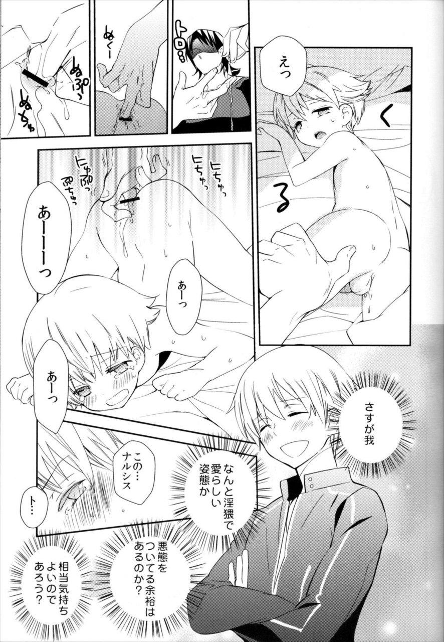 【エロ同人誌 Fate/Zero】由紀香とのデートをコトミネに邪魔されたギルくんが媚薬を塗られてフェラでイカされ…【エロ漫画】 014