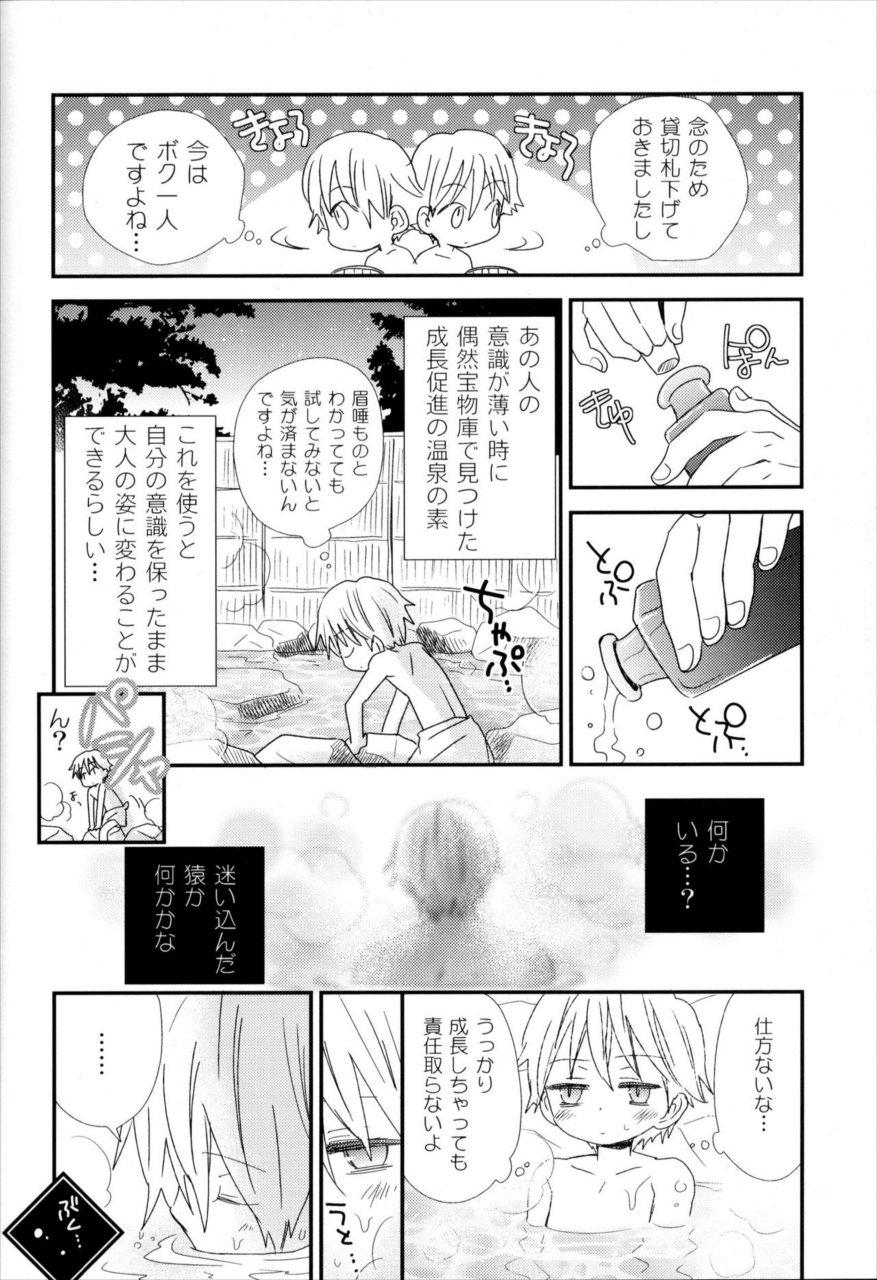 【エロ同人誌 Fate/Zero】由紀香とのデートをコトミネに邪魔されたギルくんが媚薬を塗られてフェラでイカされ…【エロ漫画】 023