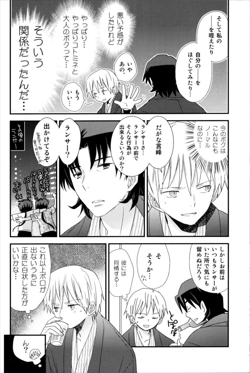 【エロ同人誌 Fate/Zero】由紀香とのデートをコトミネに邪魔されたギルくんが媚薬を塗られてフェラでイカされ…【エロ漫画】 029