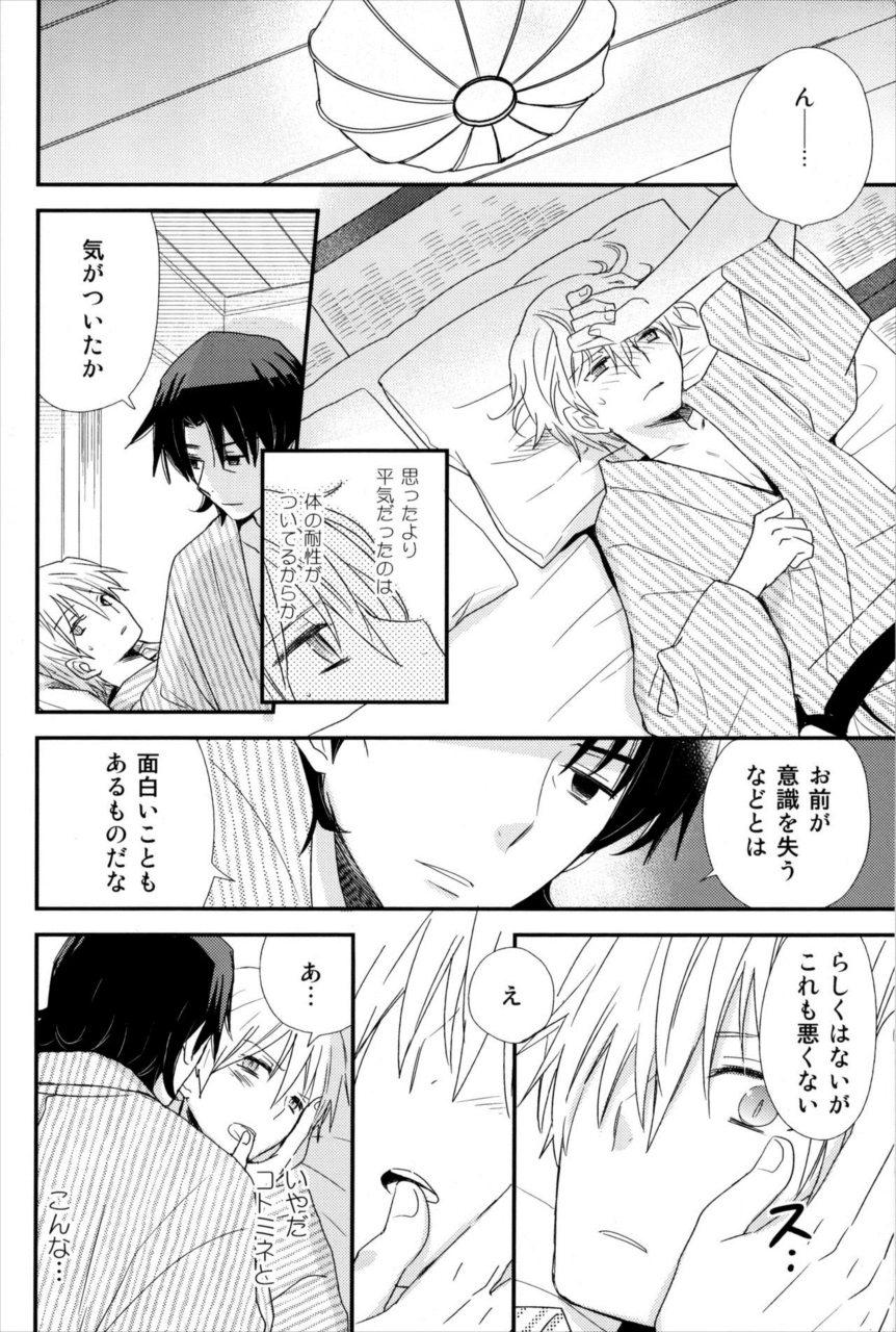 【エロ同人誌 Fate/Zero】由紀香とのデートをコトミネに邪魔されたギルくんが媚薬を塗られてフェラでイカされ…【エロ漫画】 031