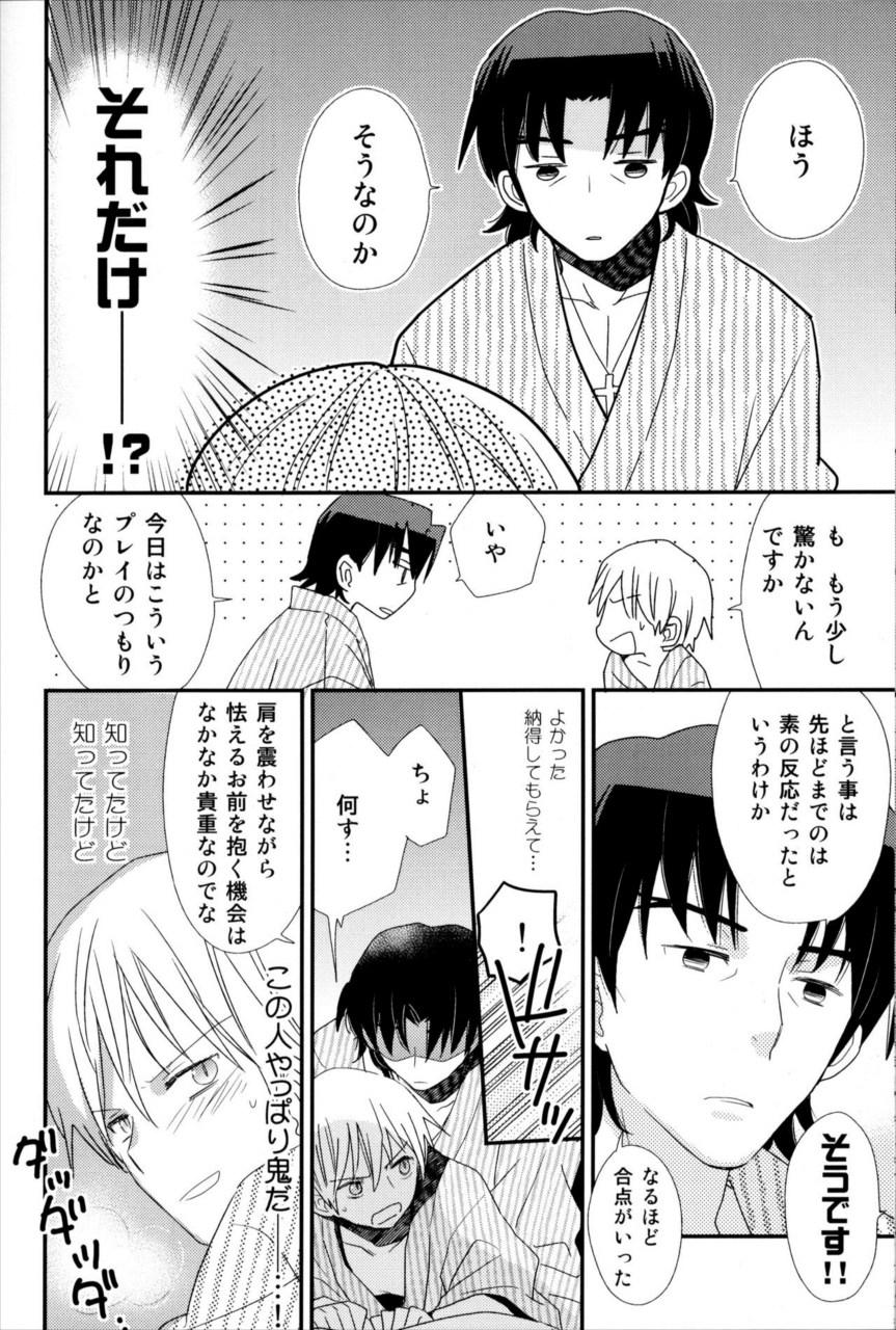 【エロ同人誌 Fate/Zero】由紀香とのデートをコトミネに邪魔されたギルくんが媚薬を塗られてフェラでイカされ…【エロ漫画】 035