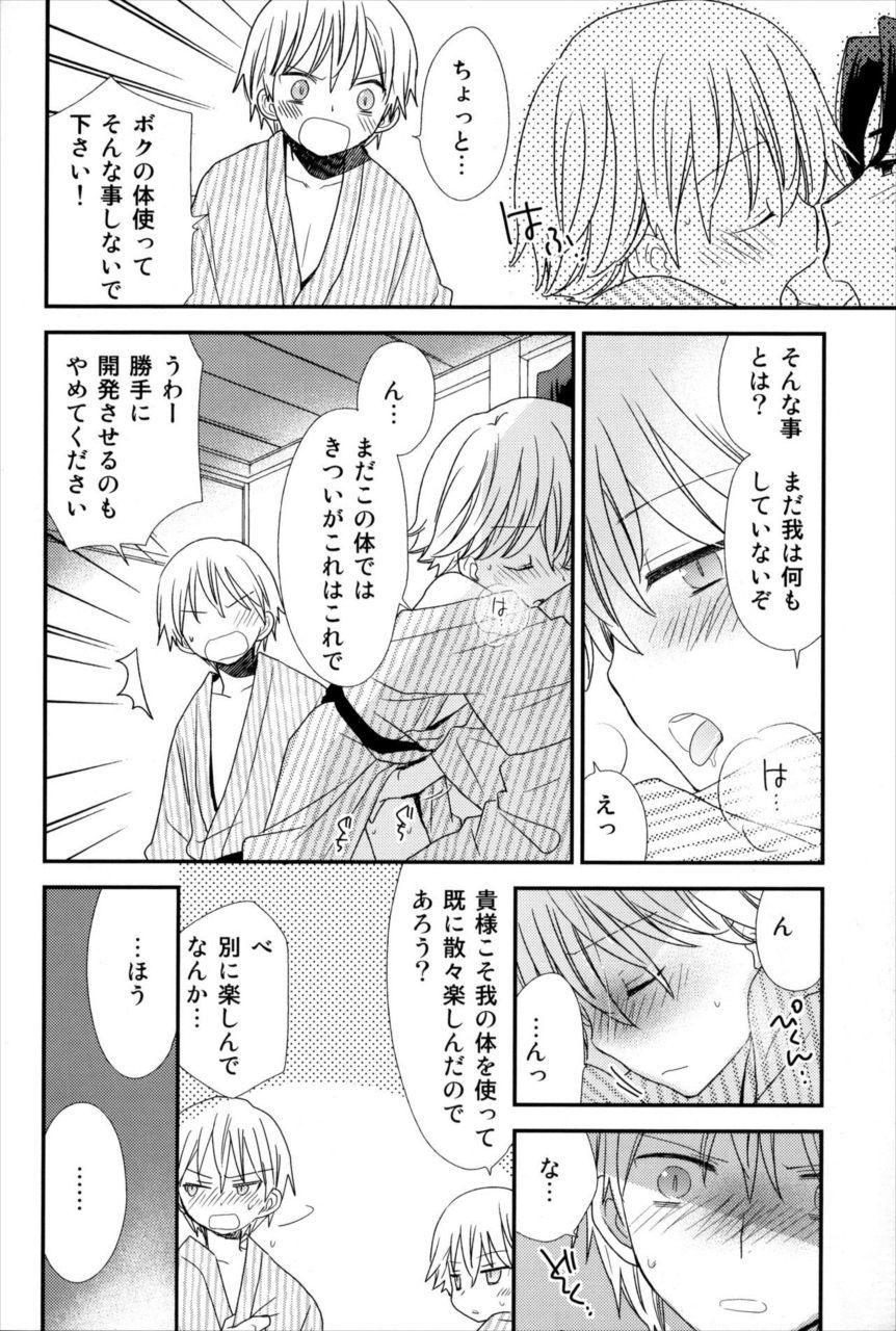 【エロ同人誌 Fate/Zero】由紀香とのデートをコトミネに邪魔されたギルくんが媚薬を塗られてフェラでイカされ…【エロ漫画】 037