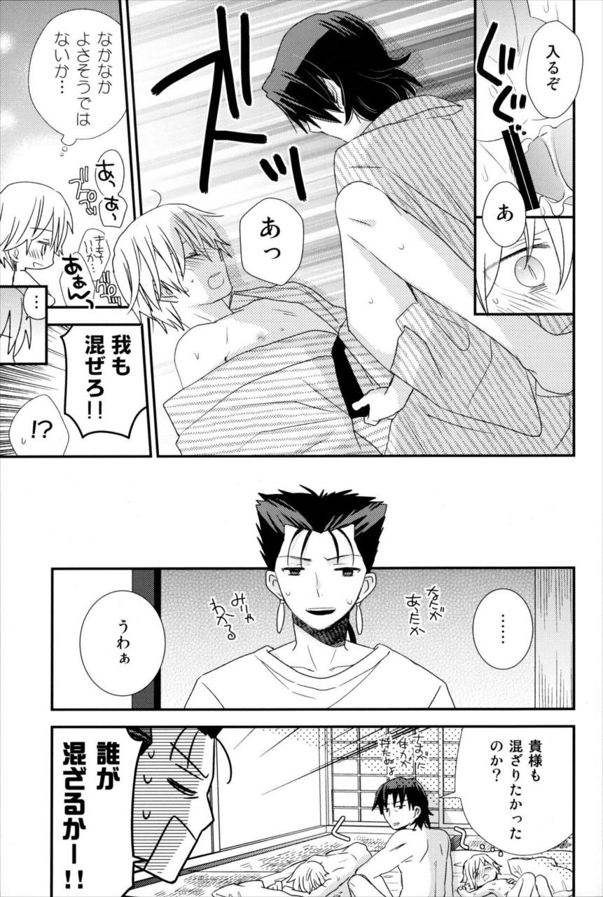 【エロ同人誌 Fate/Zero】由紀香とのデートをコトミネに邪魔されたギルくんが媚薬を塗られてフェラでイカされ…【エロ漫画】 040