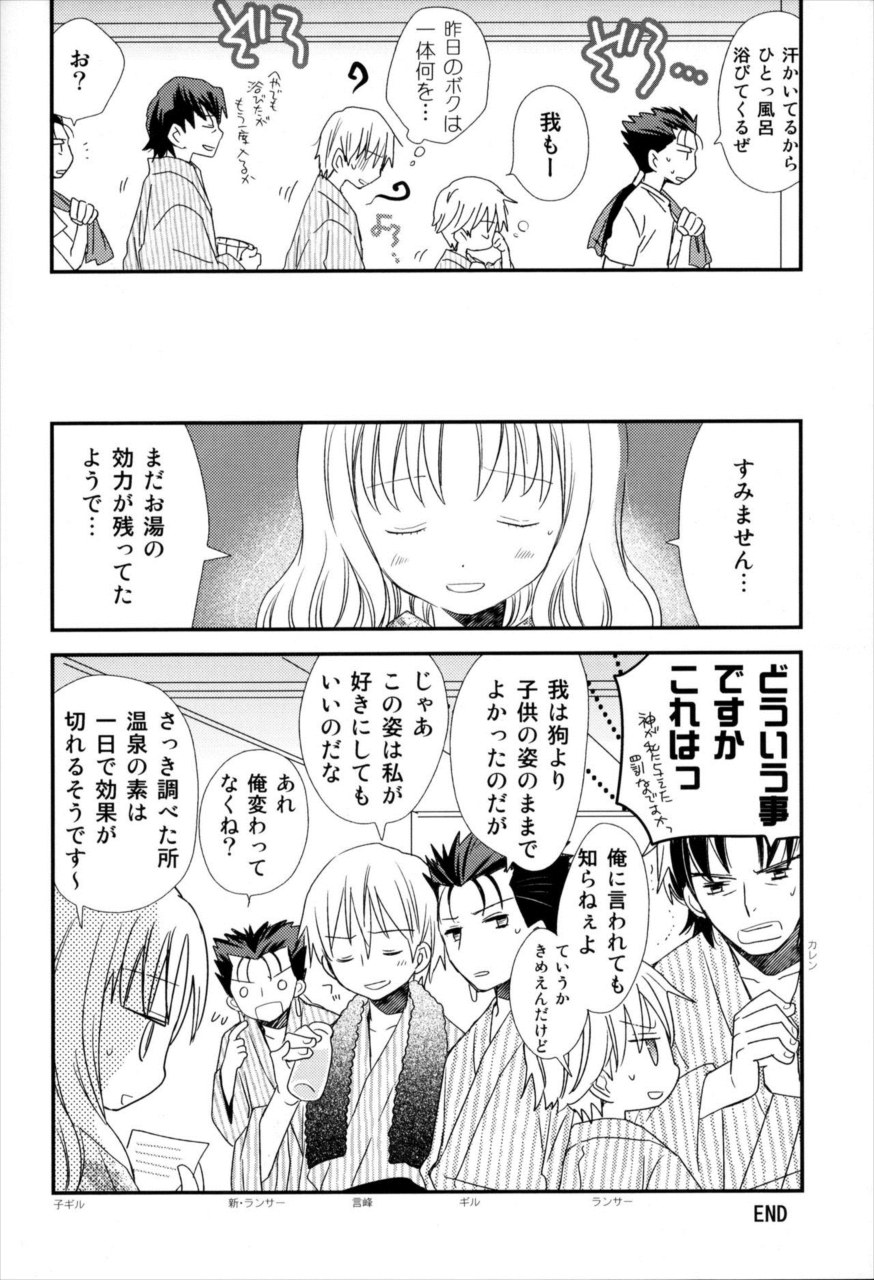 【エロ同人誌 Fate/Zero】由紀香とのデートをコトミネに邪魔されたギルくんが媚薬を塗られてフェラでイカされ…【エロ漫画】 041