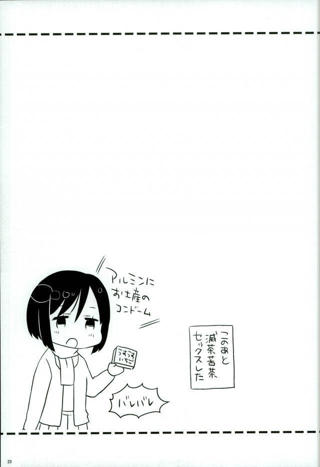【エロ同人誌 進撃の巨人】親友のエレンがある日突然分身してとても困っているアルミンww【★track エロ漫画】 021