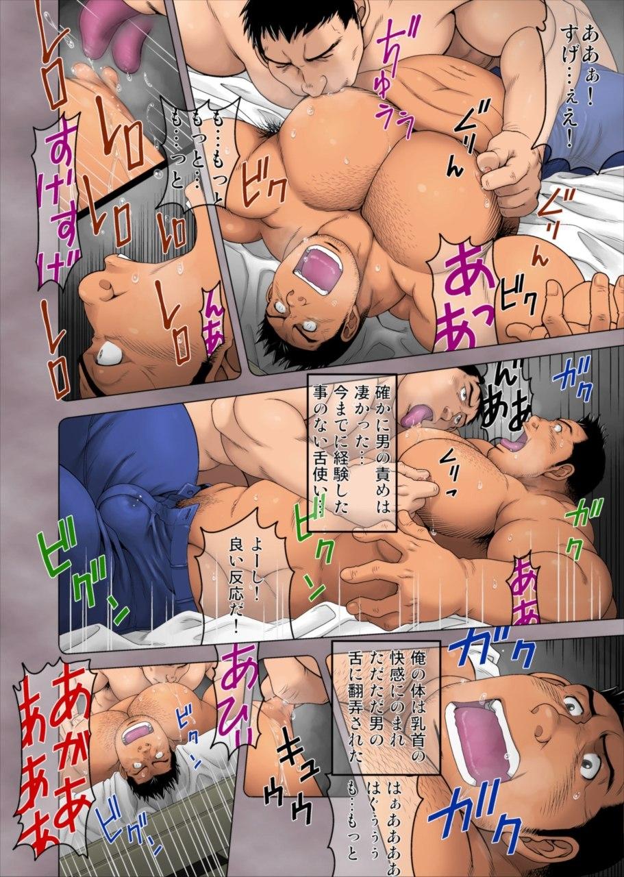 【エロ漫画】ハッテン場で2人の男から乳首責めされまくって昇天しまくる37才のガチムチ男wwww【根雪堂 エロ同人誌】 006