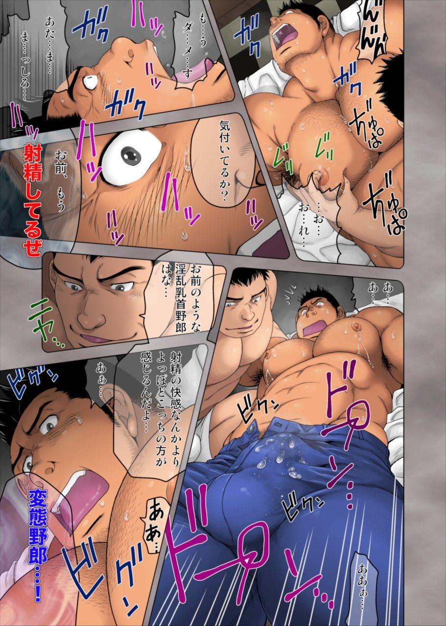 【エロ漫画】ハッテン場で2人の男から乳首責めされまくって昇天しまくる37才のガチムチ男wwww【根雪堂 エロ同人誌】 007