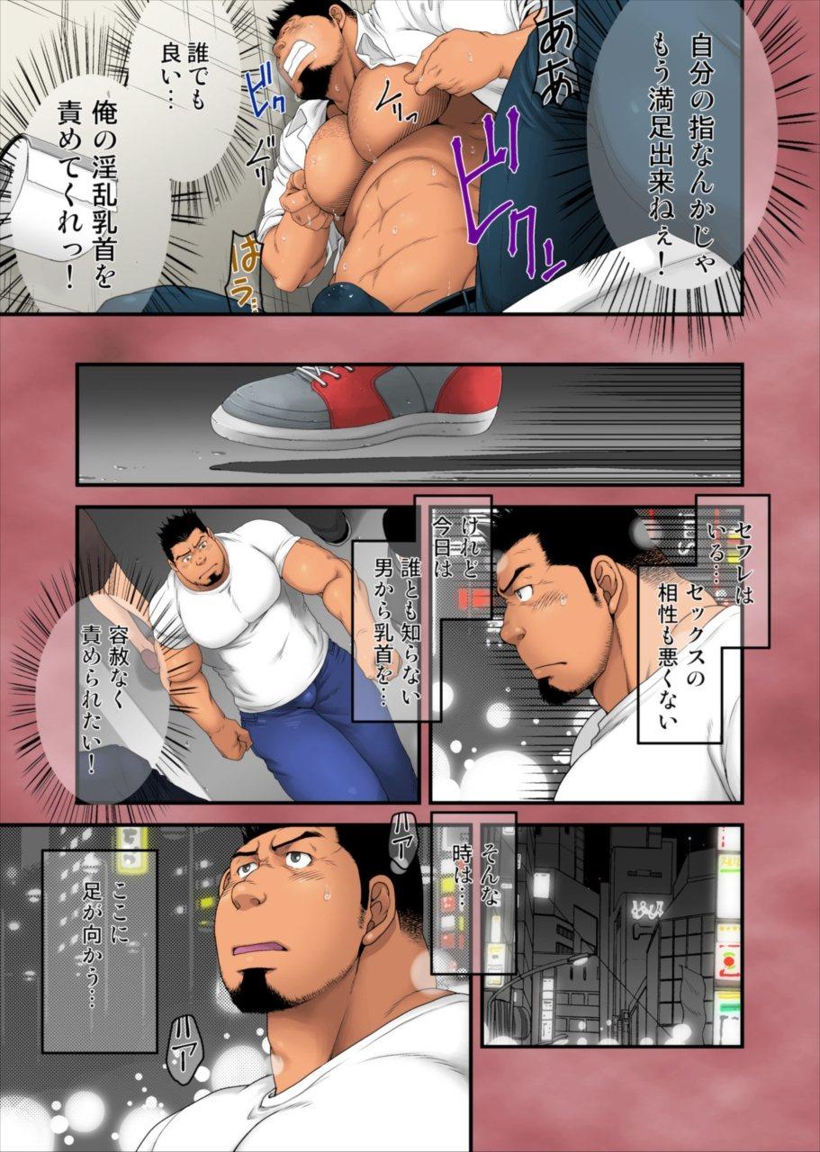 【エロ漫画】ハッテン場で2人の男から乳首責めされまくって昇天しまくる37才のガチムチ男wwww【根雪堂 エロ同人誌】 009