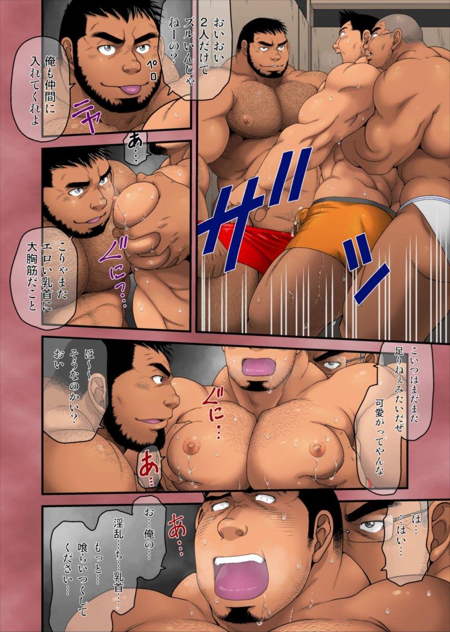 【エロ漫画】ハッテン場で2人の男から乳首責めされまくって昇天しまくる37才のガチムチ男wwww【根雪堂 エロ同人誌】 020